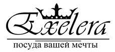 EXELERA - посуда вашей мечты