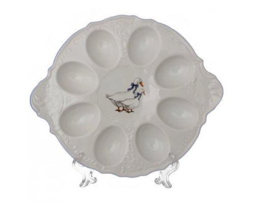 Поднос для яиц 25 см Бернадотт Гуси