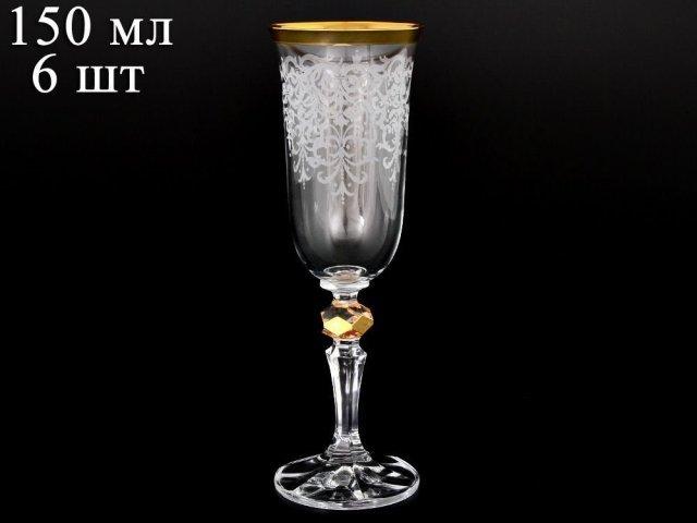 Набор фужеров для шампанского 150 мл Кристина Каскад R-G Bohemia (Богемия) (6 мл)