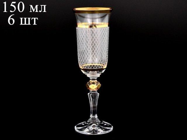 Набор фужеров для шампанского 150 мл Каро Кристина R-G Богемия Кристал (Bohemia Crystal) (6 шт)
