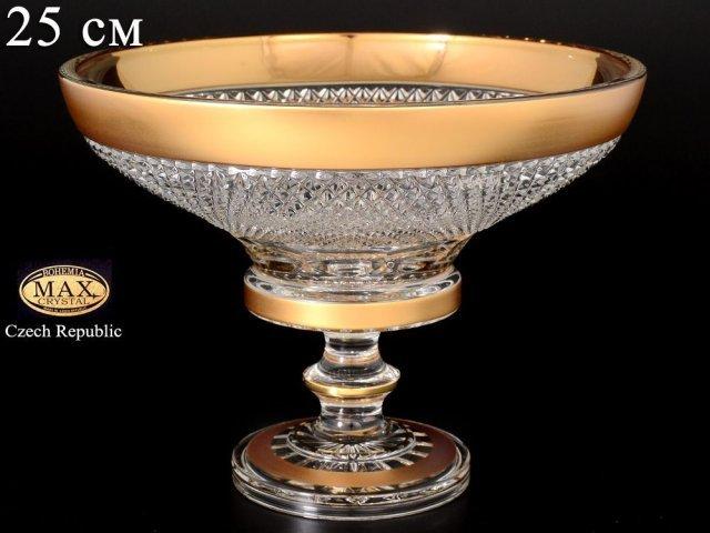 Фруктовница Фелиция 25 см на ножке Max Crystal Золото Bohemia (Богемия)