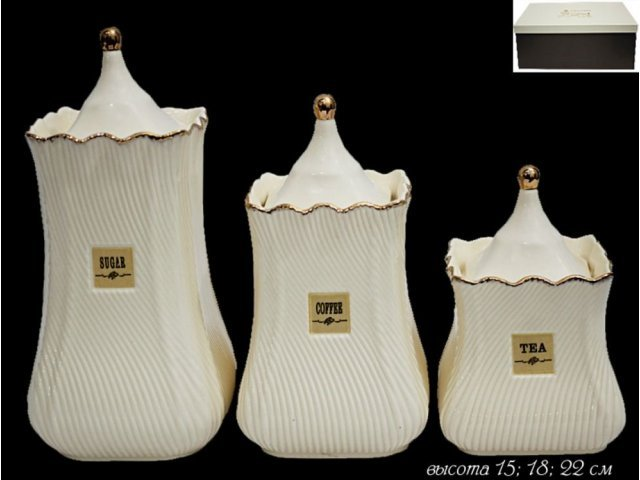 Набор из 3 банок с крышками Адель Lenardi в подарочной упаковке Фарфор