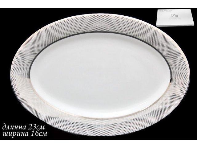 Овальное блюдо 23см Lenardi Серебряная симфония в подарочной упаковке Костяной фарфор