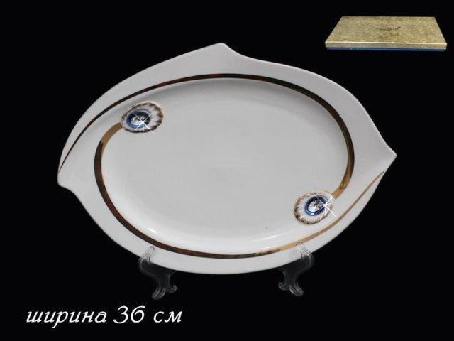 Овальное блюдо 36 см Lenardi Сапфир в подарочной упаковке Фарфор