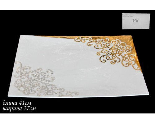 Прямоугольное блюдо 41см. Lenardi Золотой орнамент в подарочной упаковке Костяной фарфор