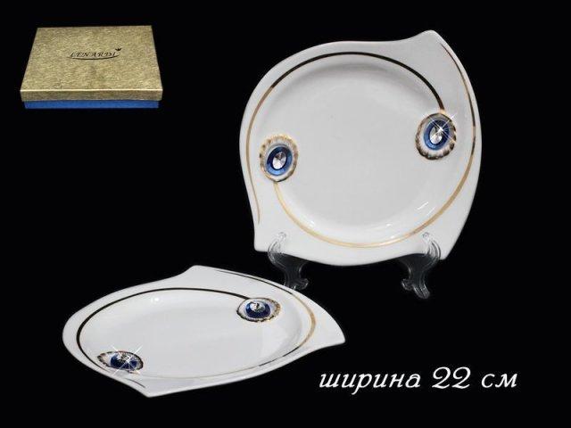 Набор из 2 тарелок 22см Lenardi Сапфир в подарочной упаковке Фарфор