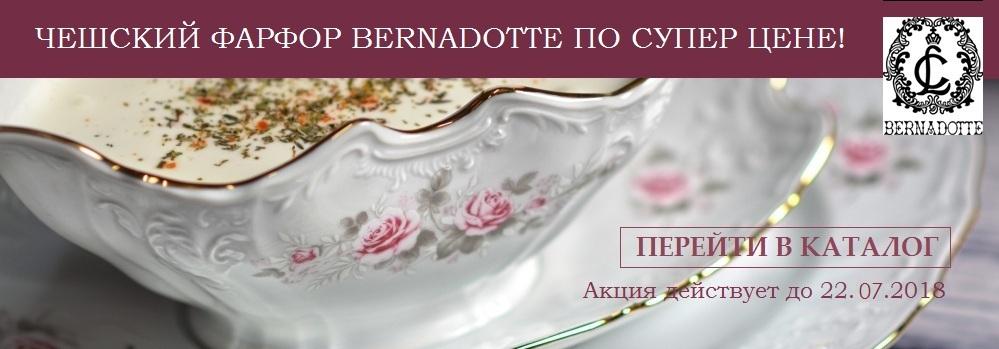 бернадотт