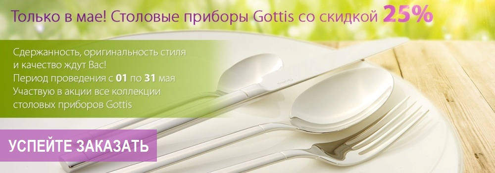 Gottis-05