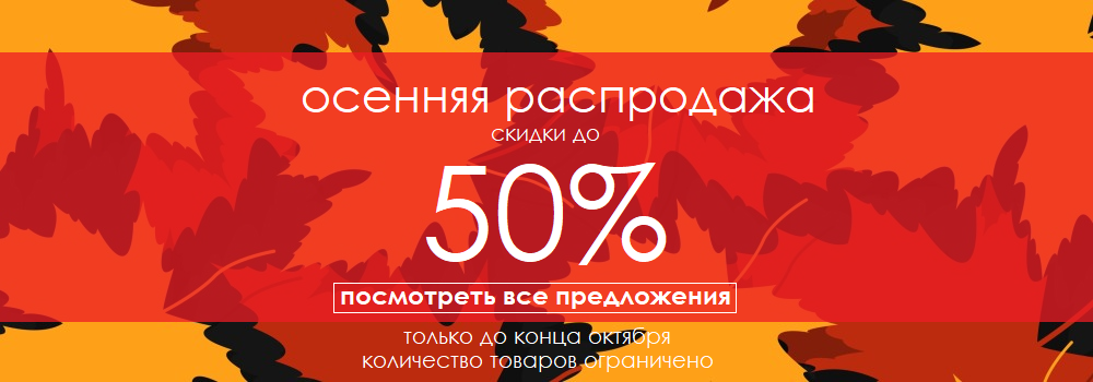 осень-50