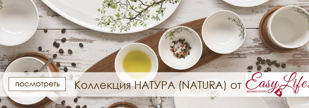 banner-easylife-NATURA