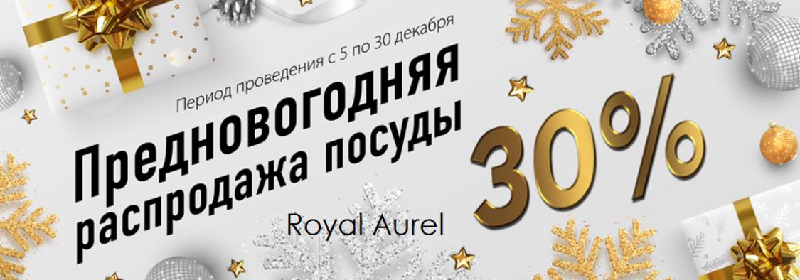 royal-aurel