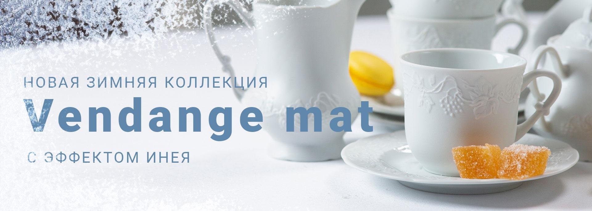 vendange_mat